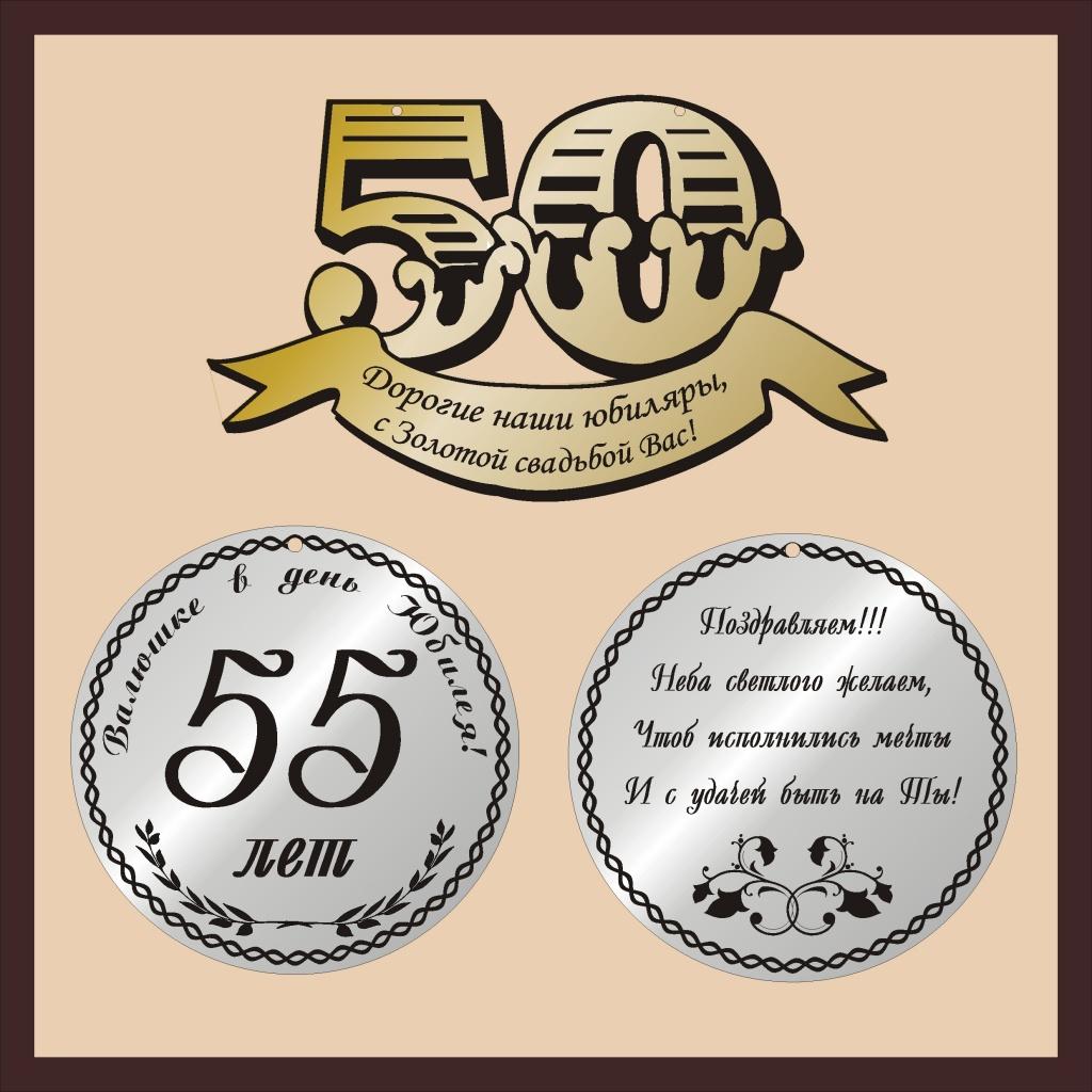 Поздравления к медали 50 лет женщине 15