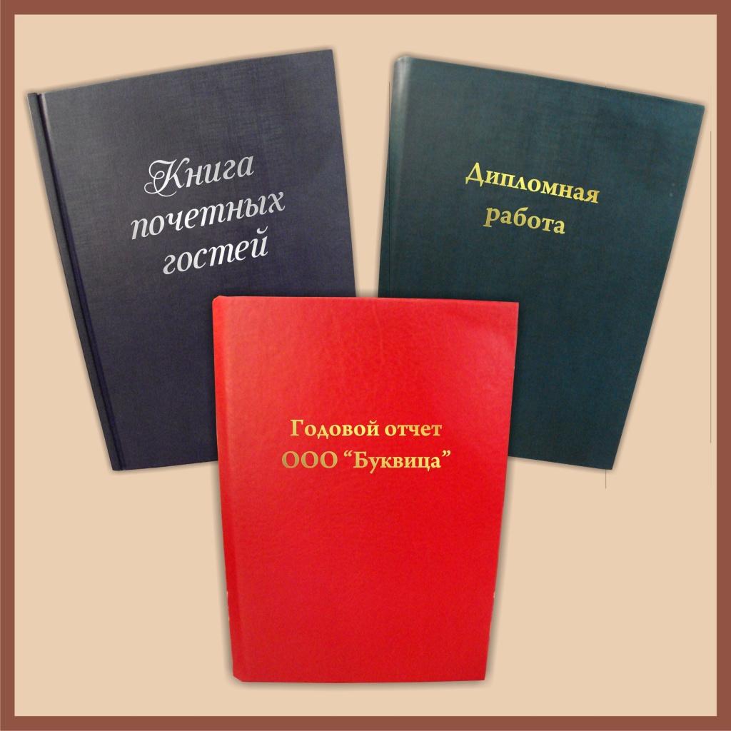 Подарок за красный диплом